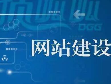 深圳新创业的小公司企业应该建什么样的网站最合适?