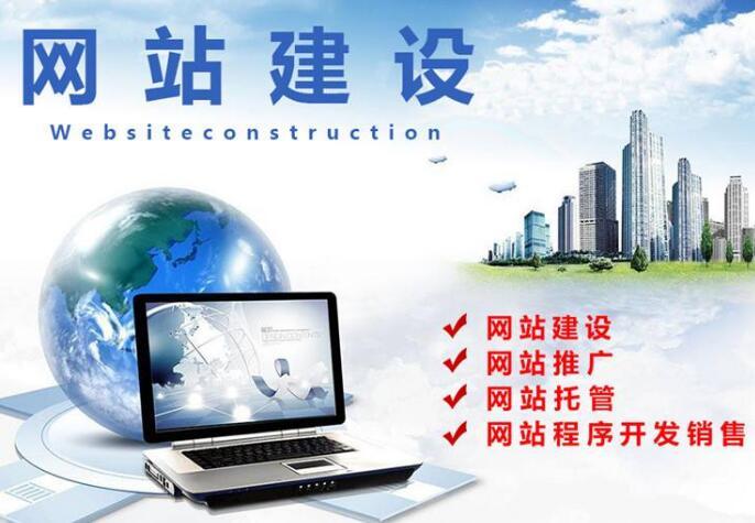 网站建设对企业发展所起到的作用