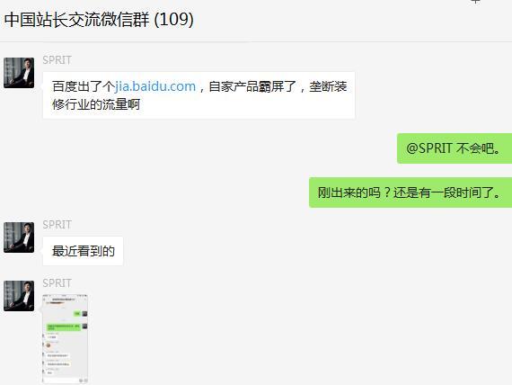 百度自家装馨家jia.baidu.com装修平台上线
