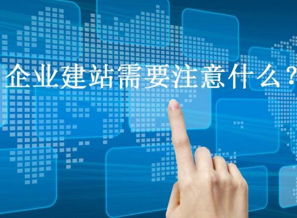 深圳企业官网网站建设制作费用流程及沟通参考