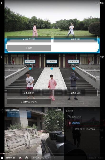 B站上线互动视频功能:结局由你决定