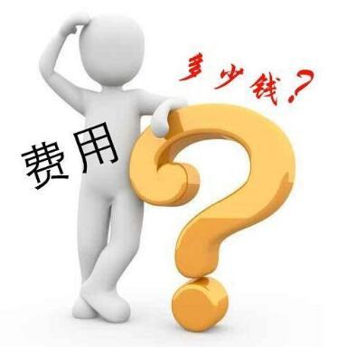 深圳基础普通企业网站建设涉及的费用