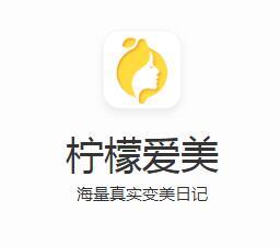 继爱采购后百度推出柠檬爱美助力医美营销优化升级
