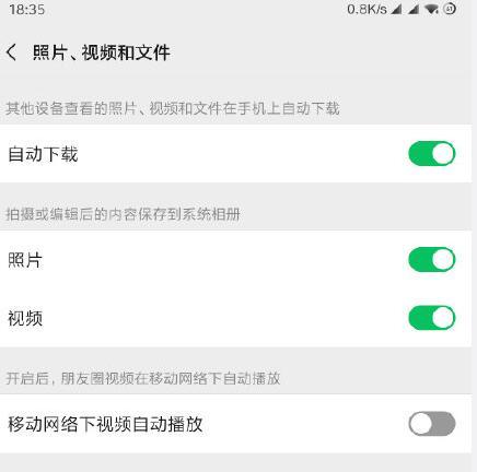 微信朋友圈视频自动播放且该功能无法完全关闭