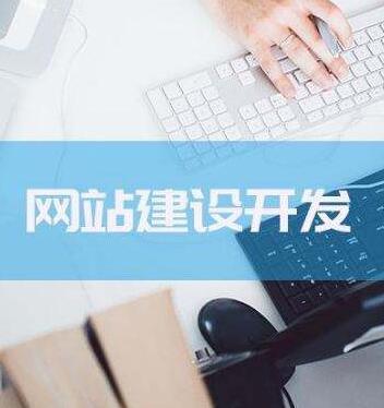 深圳龙岗网络公司告诉你企业网站建设的根本目的