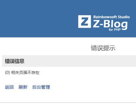 zblog php版修改默认后台错误页后登录后台跳转错误