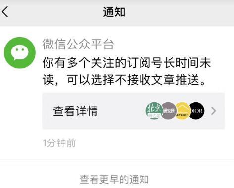 微信内测新功能:提醒用户可停止接受长期未读公众号推送