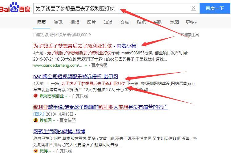 诺伊网博客站被采集镜像的解决方案及举报对方网站的方法