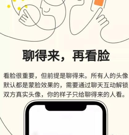 陌陌持续发力社交,上线全新App