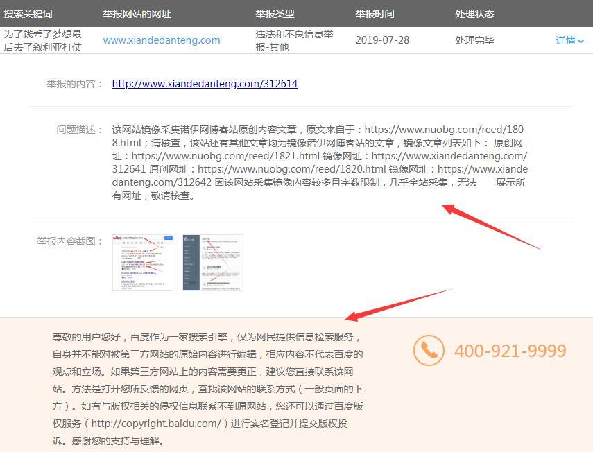 诺伊网博客百度搜索列表举报采集镜像网站结果