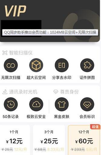 QQ同步助手推出会员功能:1024MB云空间+无限次扫描