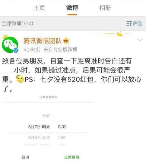 微信七夕没有520红包 网友:能取消转账功能吗