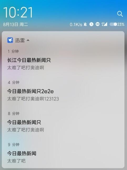 又见推送事故?手机迅雷推送大量无意义中文字串