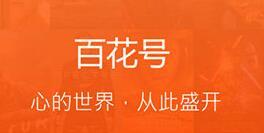 """华为入局自媒体:推出全新内容平台""""百花号"""""""