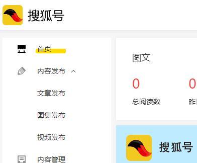 注册开通了自媒体平台搜狐号