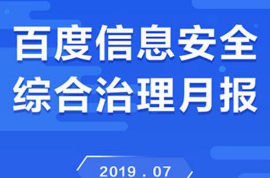 """百度发布7月信息安全治理月报:搜索广告全面上线""""保""""字标"""