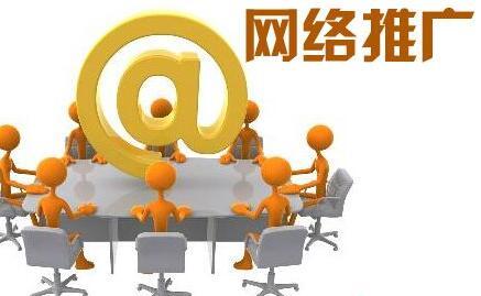 深圳中小企业网络推广经常用到的方法