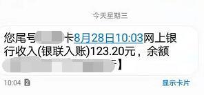 今日收到百度联盟也就是百青藤的广告收入同时账号也被封禁