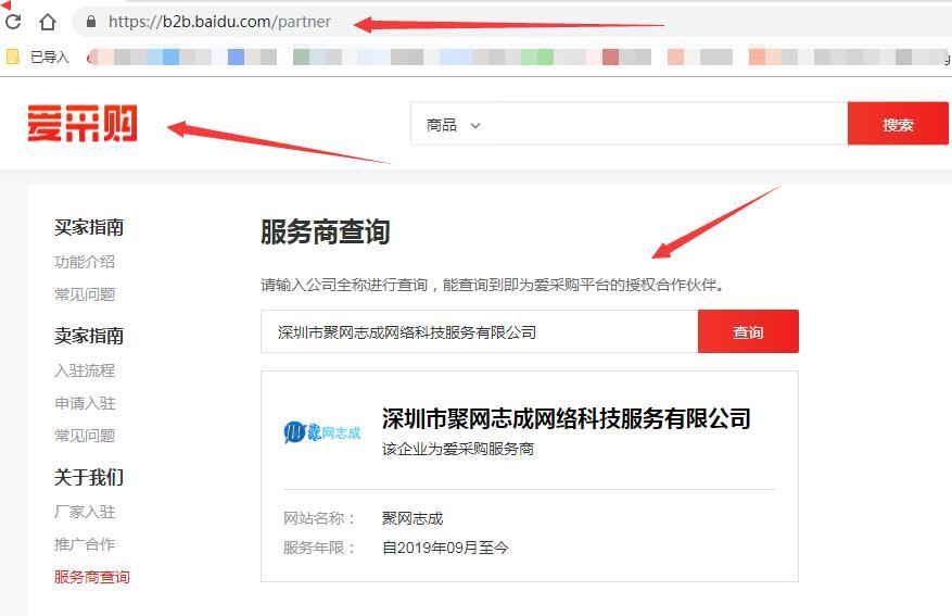 深圳聚网志成成为百度爱采购合作平台的授权合作伙伴