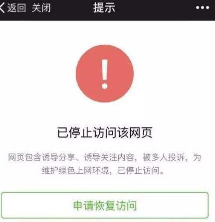微信域名总是被屏蔽被拦截该如何解决域名防封技术