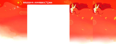 为庆祝国庆暨中华人民共和国成立70周年我更换了网站背景图