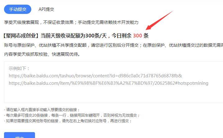 新消息百度熊掌号搜索资源平台站点天级收录配额提升