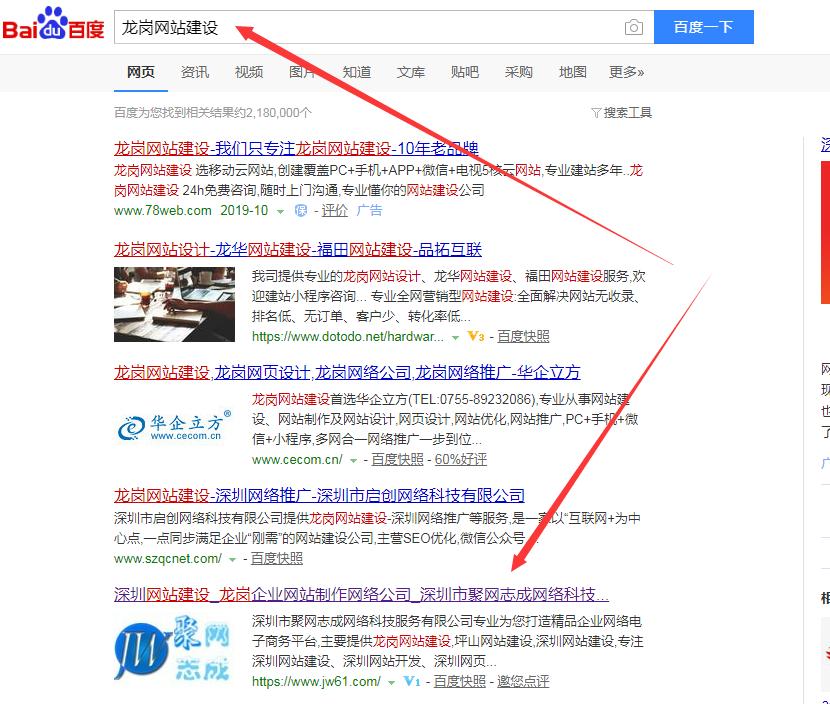一种全新的网站优化快速排名到搜索首页技术推荐