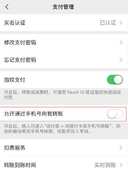 微信支付支持手机号转账:支持iOS手机号转账