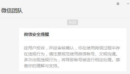 小编微信收到微信安全提醒被用户举报了