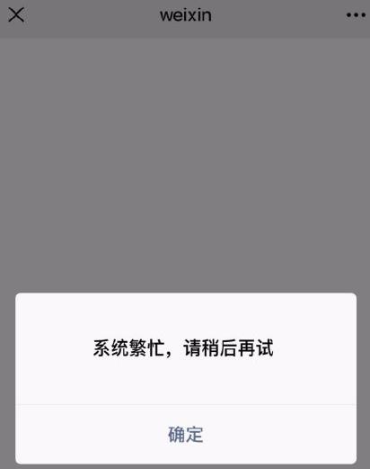 微信支付今晚出现功能异常,腾讯回复微信支付崩了:目前已全部修复