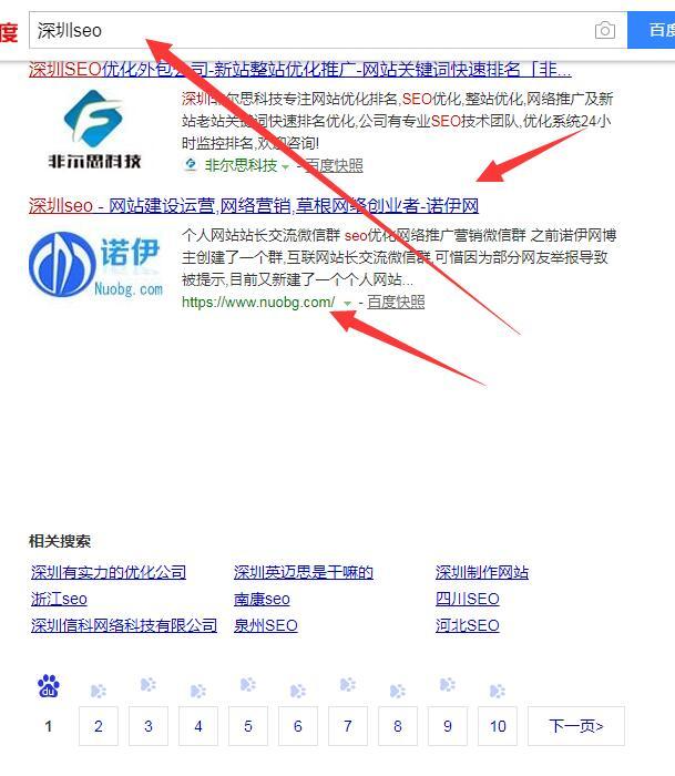 深圳SEO这个SEO关键词诺伊网终于再次上首页了