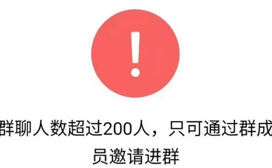 微信暨加好友解除5000上限后扫码进群又开放至200人
