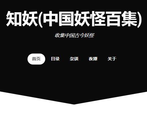一个神奇的收藏中国妖怪的网站