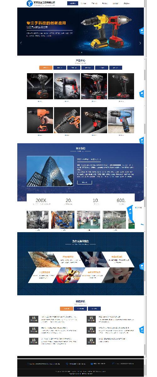 深圳企业网站建设推荐五金电器用品类网站模板