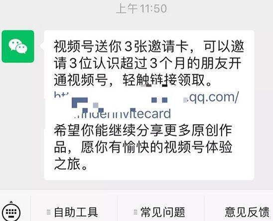 """微信视频号新增""""邀请卡""""开通方式"""