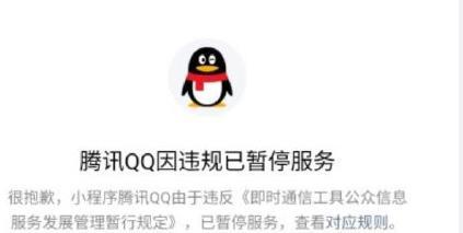 微信上腾讯QQ小程序因违规被封