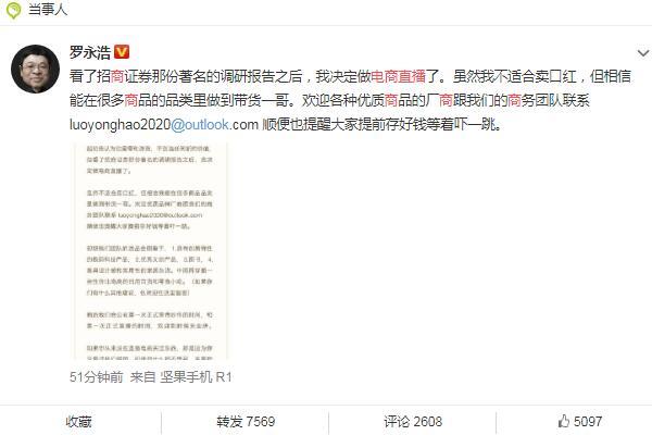 罗永浩宣布进军电商直播带货
