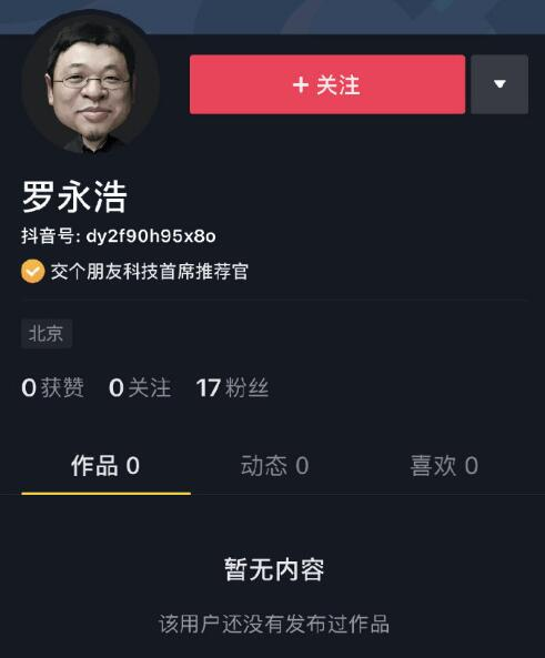 罗永浩与抖音签约,快手高价竞争但失手