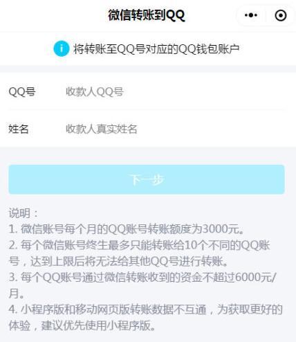 微信正式支持转账到QQ钱包