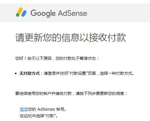 Google AdSense电汇教程谷歌联盟广告收入收款教程