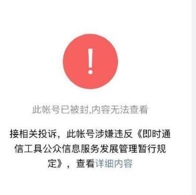 微信再回应公号系列违规文:已删1.59万篇,限制能力或封禁公众号达2.25万个