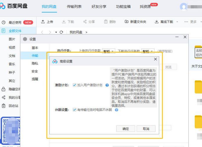 百度网盘道歉:百度网盘新版本取消用户激励计划全部用户