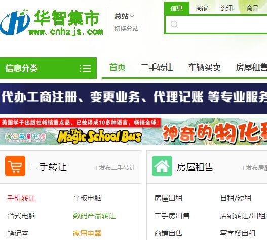 华智集市分类信息发布查询平台