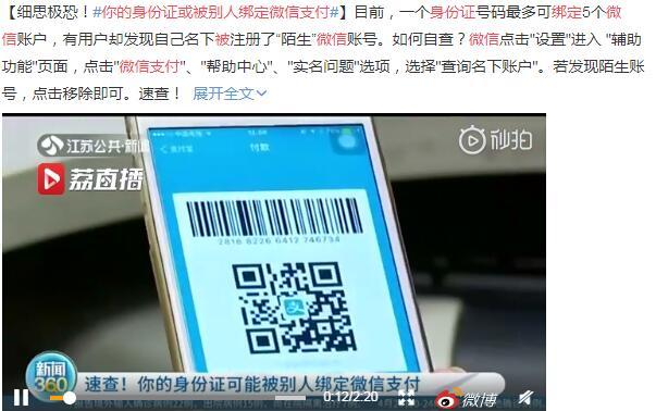 快去微信看看你的身份证或被别人绑定微信支付