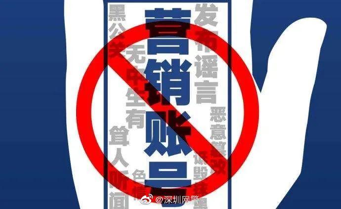 """新华网发文:恶意营销的丧钟已经敲响,是时候清除""""毒流量""""了"""