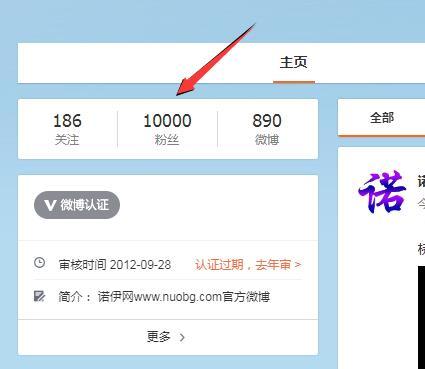 诺伊网微博已经突破10000粉丝关注量大关