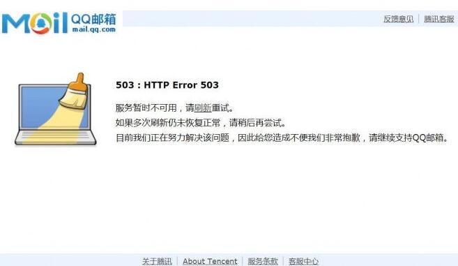 就在刚刚QQ邮箱崩了无法正常登陆