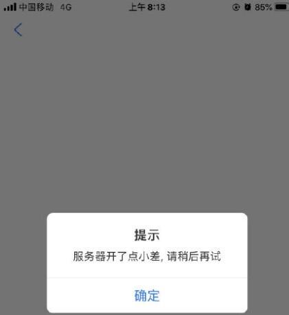 支付宝杭州健康码出现异常 地铁大厅人满为患