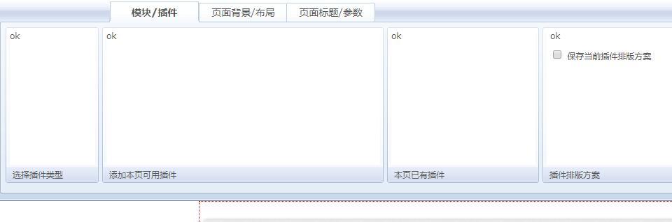 PHPweb网站被黑编辑状态模块插件全部为空如何修复