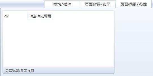 phpweb的标题插件也为空白